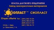 Эмаль  КО-168,  КО-169,  КО-174= ХВ-161от изготовителя ЛКМ ТМ Сиопласт