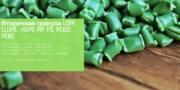 Переработка вторичных полимеров,  полиэтилен,  полистирол ударопрочный,