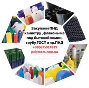 Полигонный ПЭНД флакон/канистру,  вторсырье,  полигонный пластмасс ПС,  П