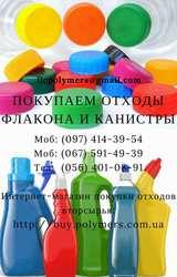 Закупаем отходы полимеров: флакон,  канистра ПНД,  разных цветов