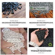 Вторичная гранула: ПП,  ПЭВД,  ПЭНД,  ПС-УПМ,  ПЕ100,  ПЕ80