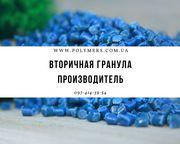 Вторичный полиэтилен,  полистирол,  полипропилен,  трубный полиэтилен